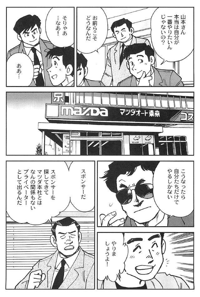 画像5: (夢を継ぐもの~ロータリーエンジン開発物語©モーターマガジン社)