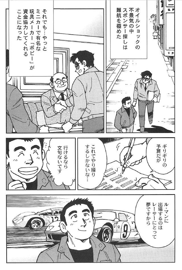 画像6: (夢を継ぐもの~ロータリーエンジン開発物語©モーターマガジン社)