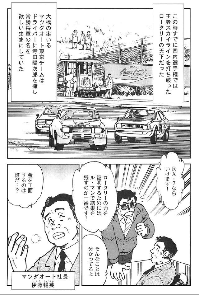 画像1: (夢を継ぐもの~ロータリーエンジン開発物語©モーターマガジン社)
