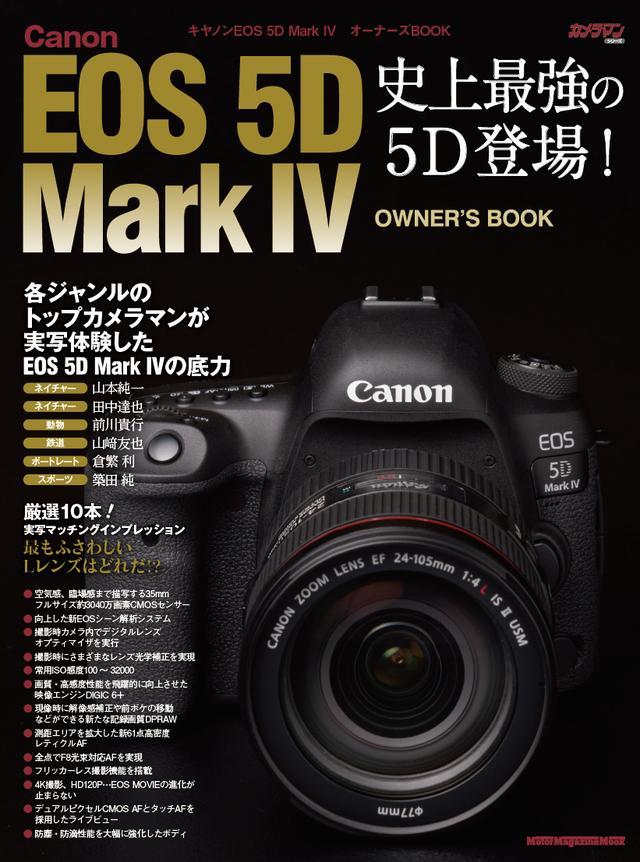 画像2: 史上最強の5D!「Canon EOS 5D Mark IVオーナーズBOOK」出来上がりました!