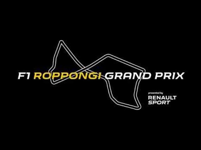 画像: F1 ROPPONGI GRAND PRIX www.youtube.com