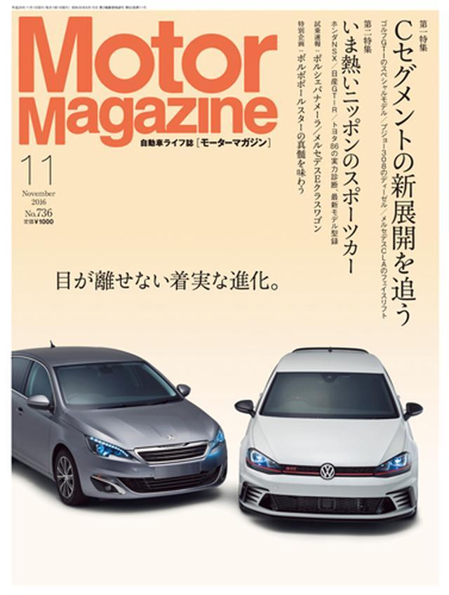 画像: モーターマガジン社 / Motor Magazine 2016年11月号