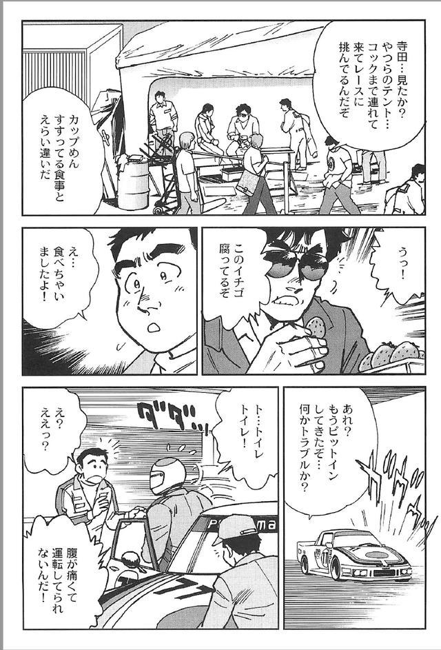 画像2: (夢を継ぐもの~ロータリーエンジン開発物語©モーターマガジン社)