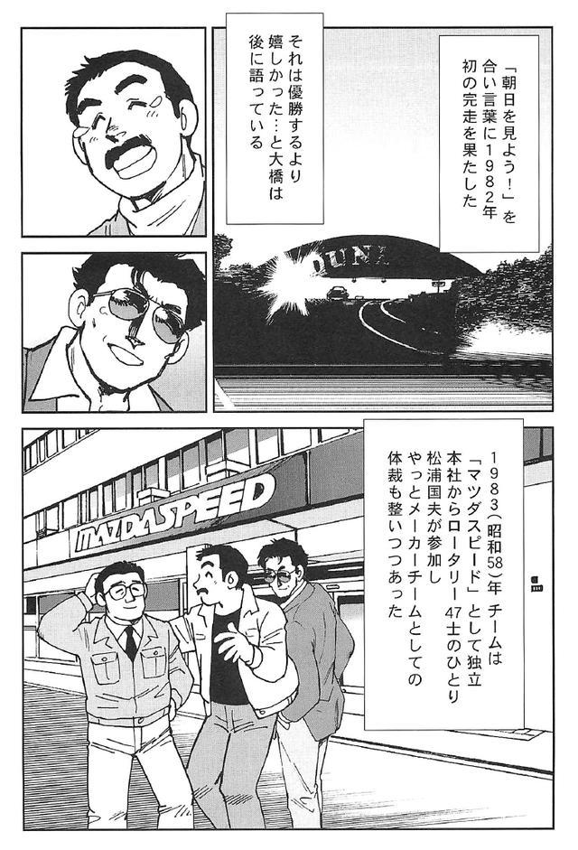 画像4: (夢を継ぐもの~ロータリーエンジン開発物語©モーターマガジン社)