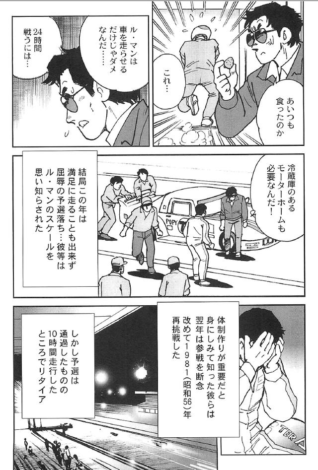 画像3: (夢を継ぐもの~ロータリーエンジン開発物語©モーターマガジン社)