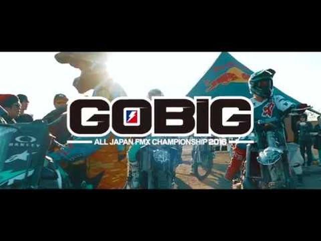 画像: GOBIG2016 teaser 02 www.youtube.com
