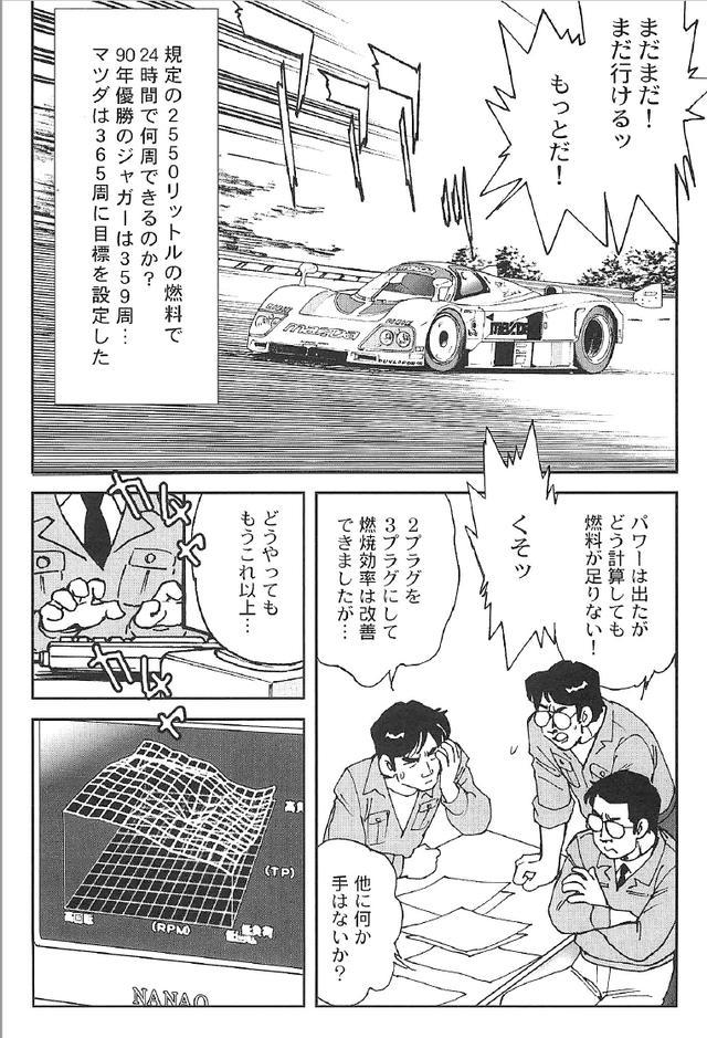 画像4: (夢を継ぐもの~ロータリー開発物語©モーターマガジン社)