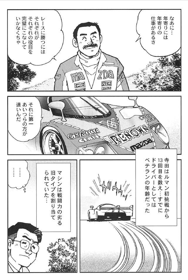 画像6: (夢を継ぐもの~ロータリー開発物語©モーターマガジン社)