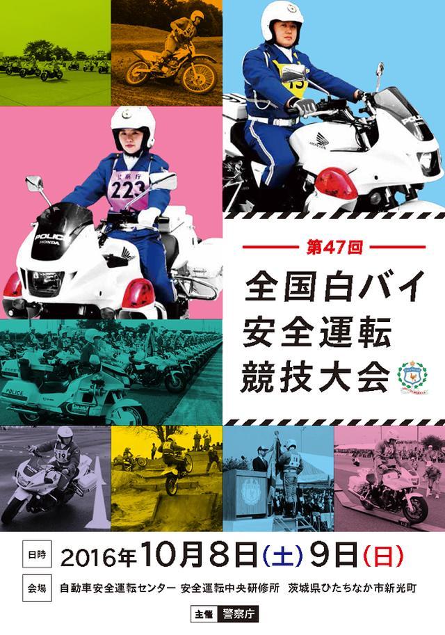 画像: 第47回全国白バイ安全運転競技大会の開催結果について