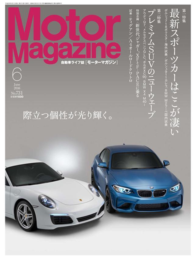 画像: モーターマガジン社 / Motor Magazine 2016年 6月号