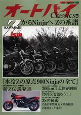 画像2: 【1984 ~ 2003】GPZ900R:ニンジャの歩んだ19年 vol.8