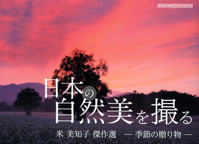 画像: A4変形サイズ平綴じ(タテ21×ヨコ28cmの横長)、価格は2315円+税(税込価格2500円)。 www.motormagazine.co.jp
