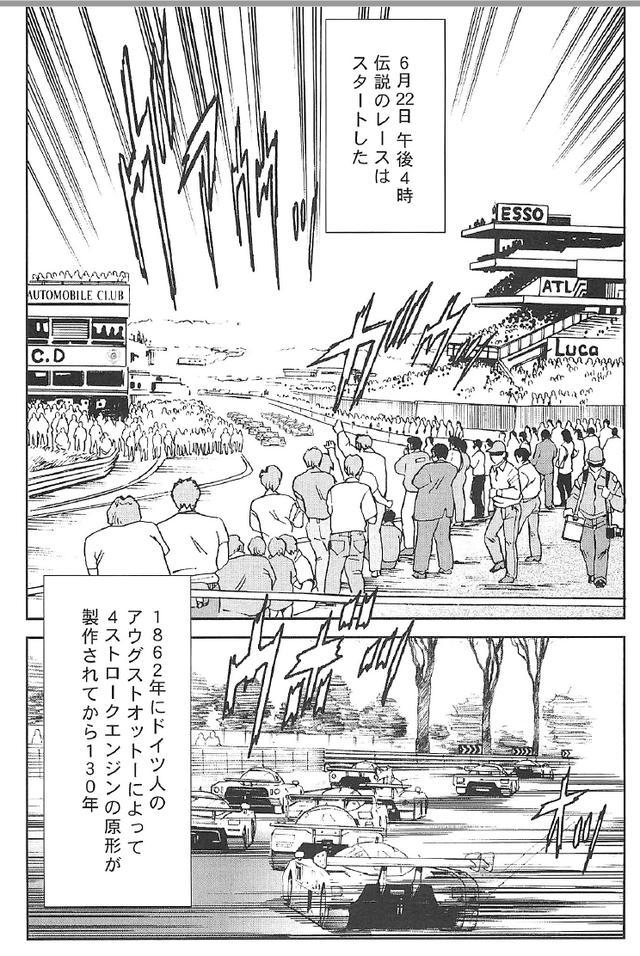 画像5: (夢を継ぐもの~ロータリー開発物語©モーターマガジン社)