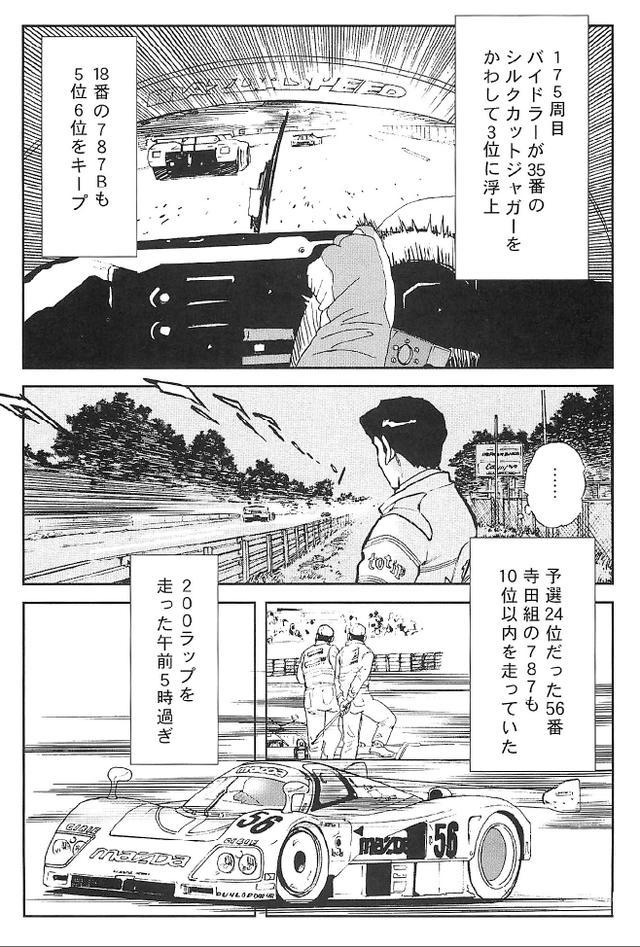画像2: (夢を継ぐもの~ロータリー開発物語©モーターマガジン社)