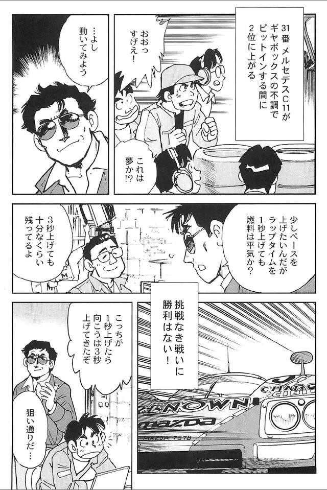 画像3: (夢を継ぐもの~ロータリー開発物語©モーターマガジン社)