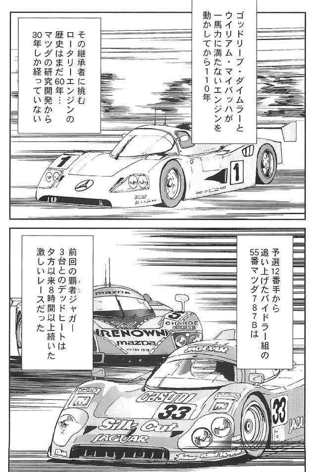 画像1: (夢を継ぐもの~ロータリー開発物語©モーターマガジン社)