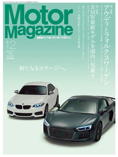画像: モーターマガジン社 / Motor Magazine 2016年12月号