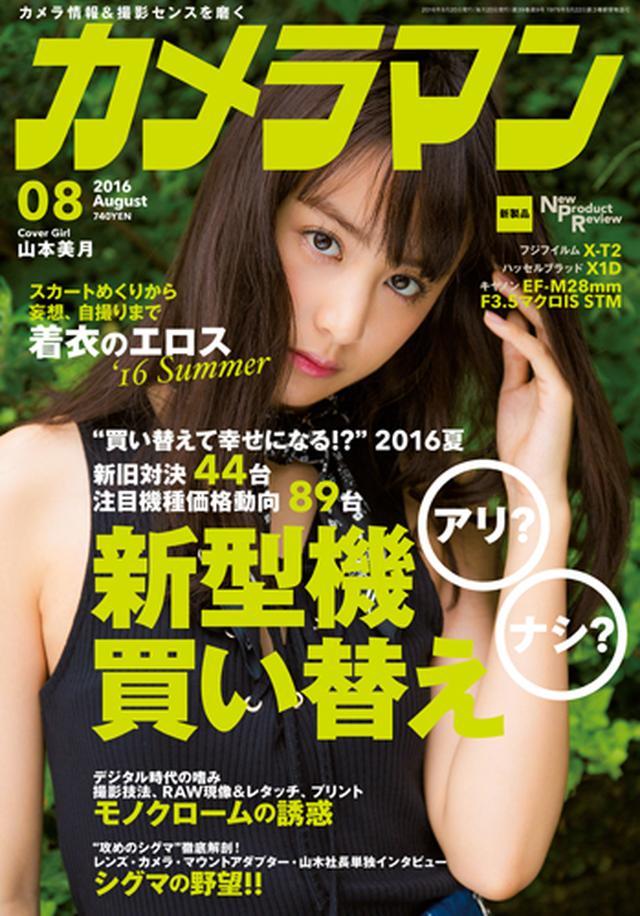 画像: モーターマガジン社 / カメラマン 2016年 8月号