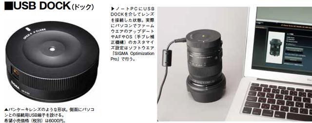 画像4: 月刊カメラマン2016年8月号より引用