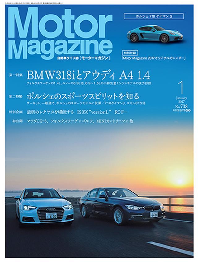 画像: モーターマガジン社 / Motor Magazine 2017年 1月号