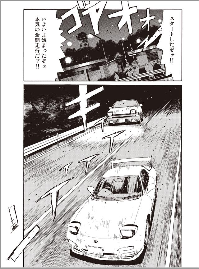 画像7: (頭文字Dファンブック©しげの秀一©講談社©モーターマガジン社) www.motormagazine.co.jp