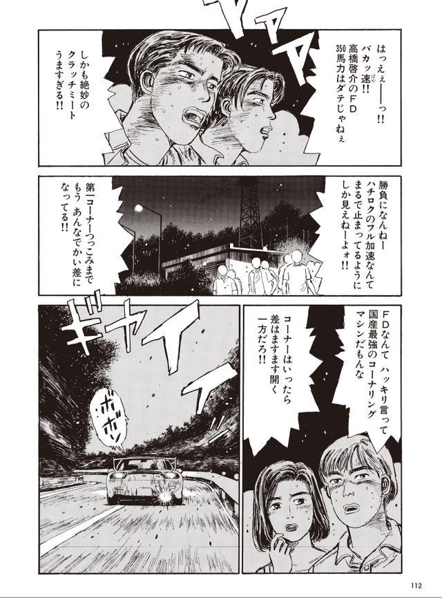 画像8: (頭文字Dファンブック©しげの秀一©講談社©モーターマガジン社) www.motormagazine.co.jp