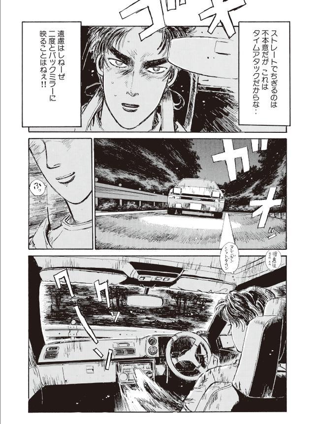 画像9: (頭文字Dファンブック©しげの秀一©講談社©モーターマガジン社) www.motormagazine.co.jp