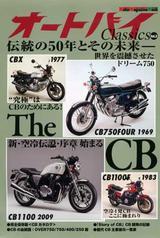 画像2: HONDAが誇るスポーツバイク【CB】の歴史vol.10  CB400SUPER FOUR/VersionR