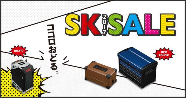 画像: 工具セットがお買得! 「2017SKセール」スペシャルWebサイト