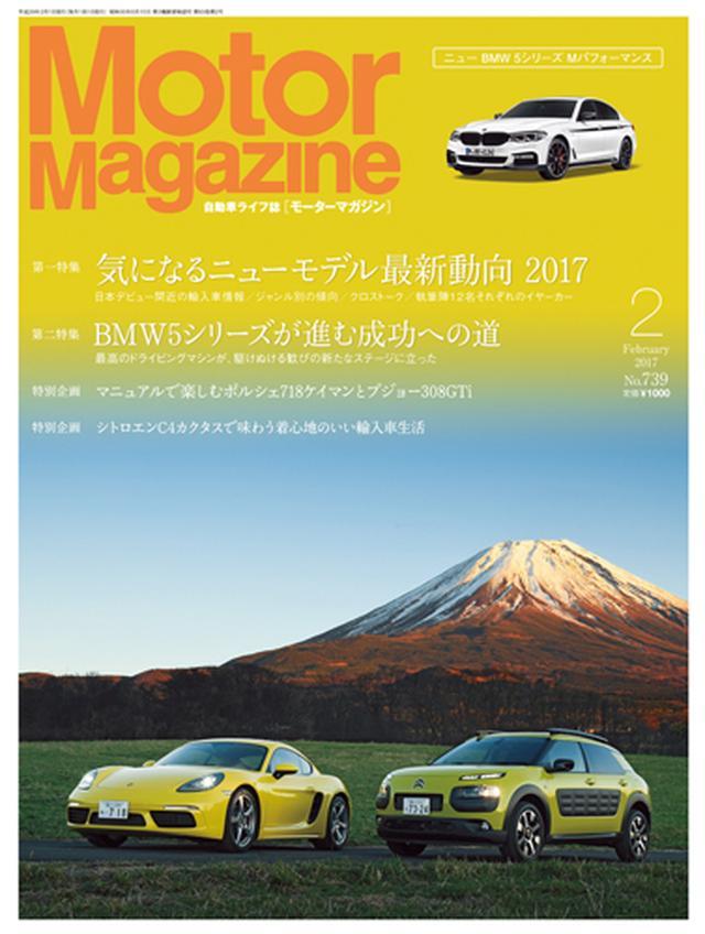 画像: モーターマガジン社 / Motor Magazine 2017年 2月号