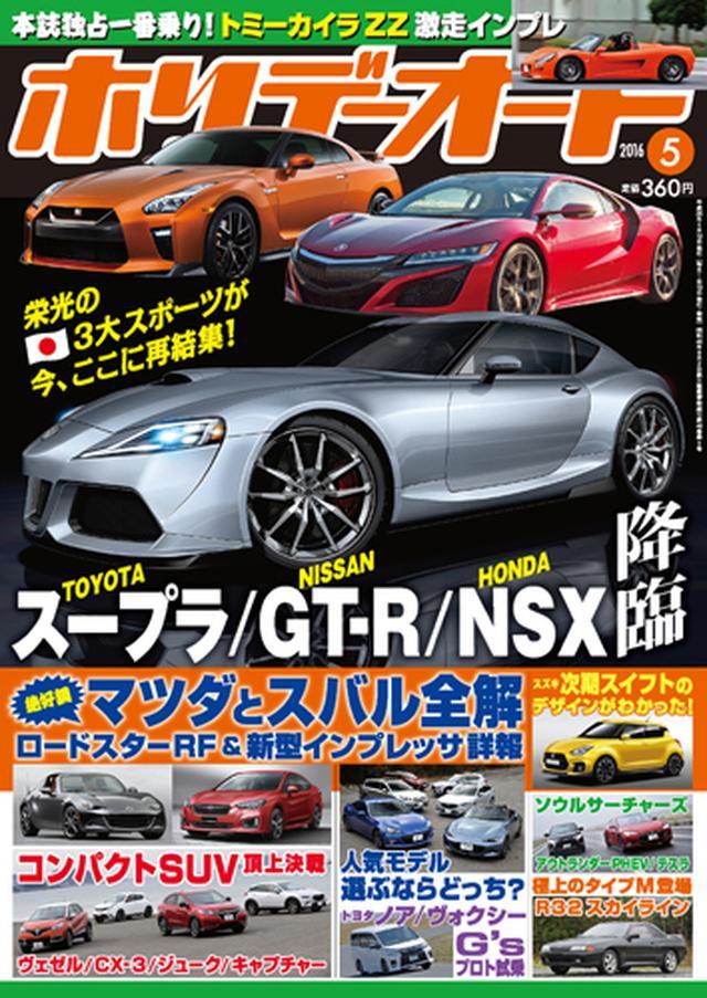 画像: コンテンツ提供:Motor Magazine Ltd.