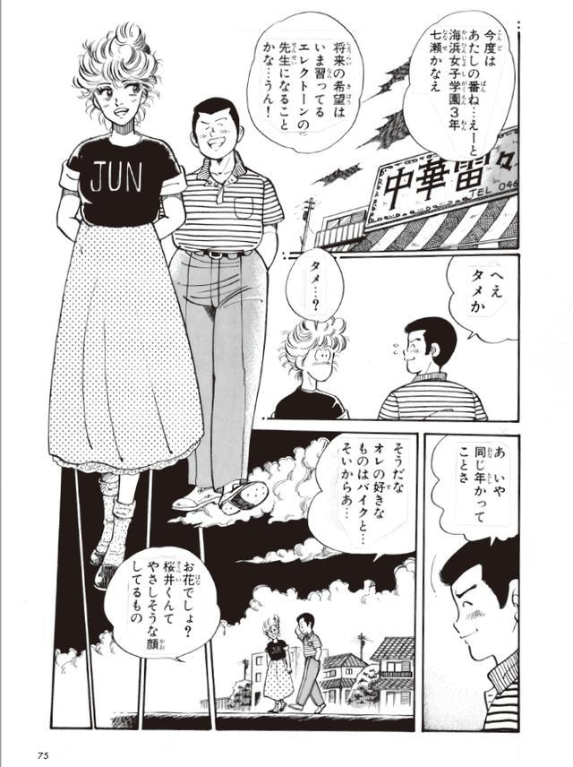 画像6: (湘南爆走族©吉田聡©モーターマガジン社) www.motormagazine.co.jp