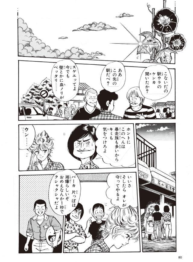 画像9: (湘南爆走族©吉田聡©モーターマガジン社) www.motormagazine.co.jp