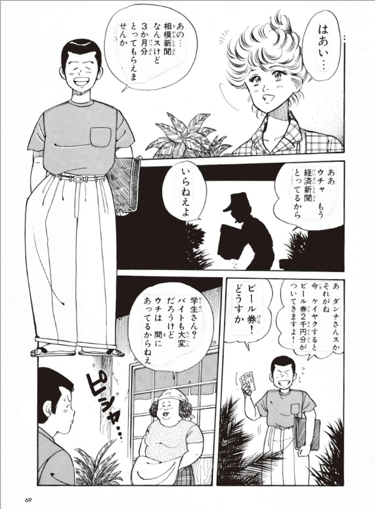 画像1: (湘南爆走族©吉田聡©モーターマガジン社) www.motormagazine.co.jp