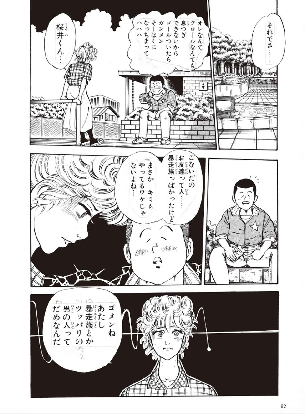 """画像: これぞ""""男の友情""""バイブル「湘南爆走族」のすべて~ 「朝顔の君」:桜井の恋"""