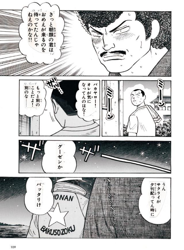 画像7: (湘南爆走族©吉田聡©モーターマガジン社) www.motormagazine.co.jp