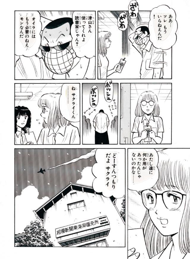 画像4: (湘南爆走族©吉田聡©モーターマガジン社) www.motormagazine.co.jp