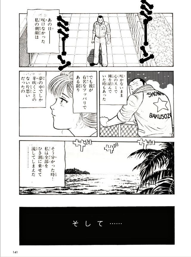 画像10: (湘南爆走族©吉田聡©モーターマガジン社) www.motormagazine.co.jp