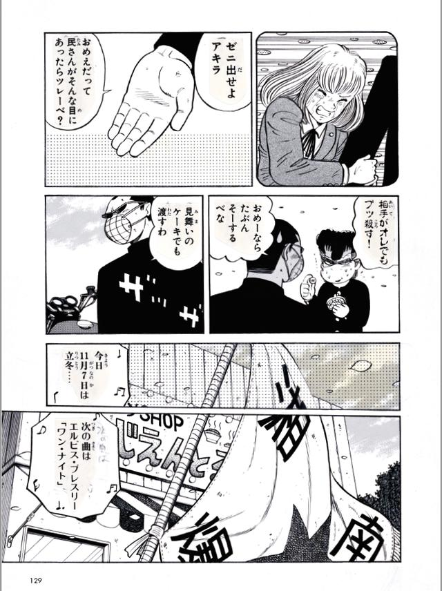 画像3: (湘南爆走族©吉田聡©モーターマガジン社) www.motormagazine.co.jp