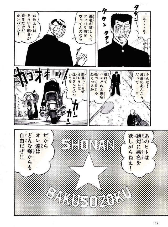 画像8: (湘南爆走族©吉田聡©モーターマガジン社) www.motormagazine.co.jp