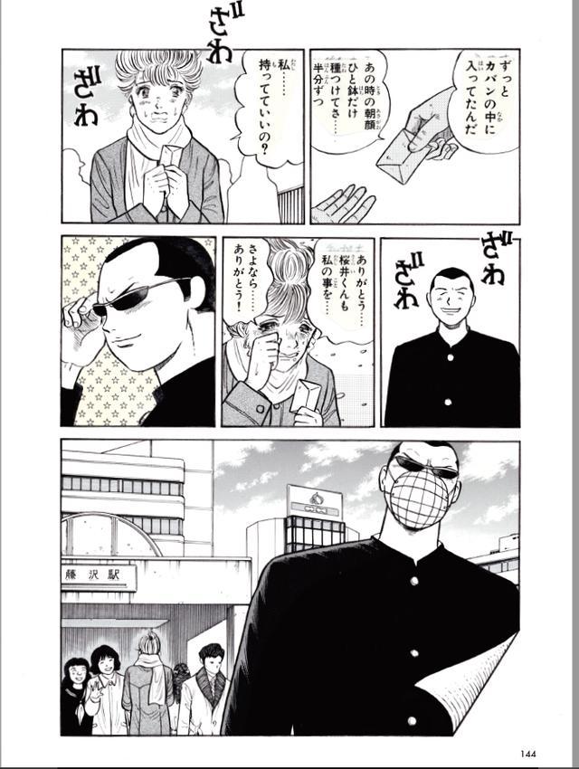 画像13: (湘南爆走族©吉田聡©モーターマガジン社) www.motormagazine.co.jp