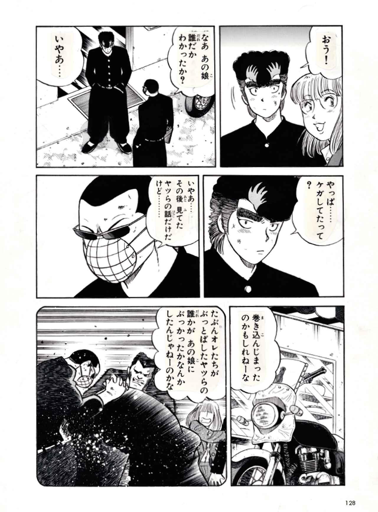 画像2: (湘南爆走族©吉田聡©モーターマガジン社) www.motormagazine.co.jp