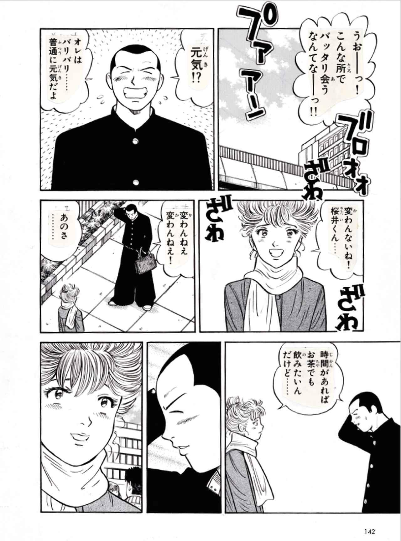 画像11: (湘南爆走族©吉田聡©モーターマガジン社) www.motormagazine.co.jp