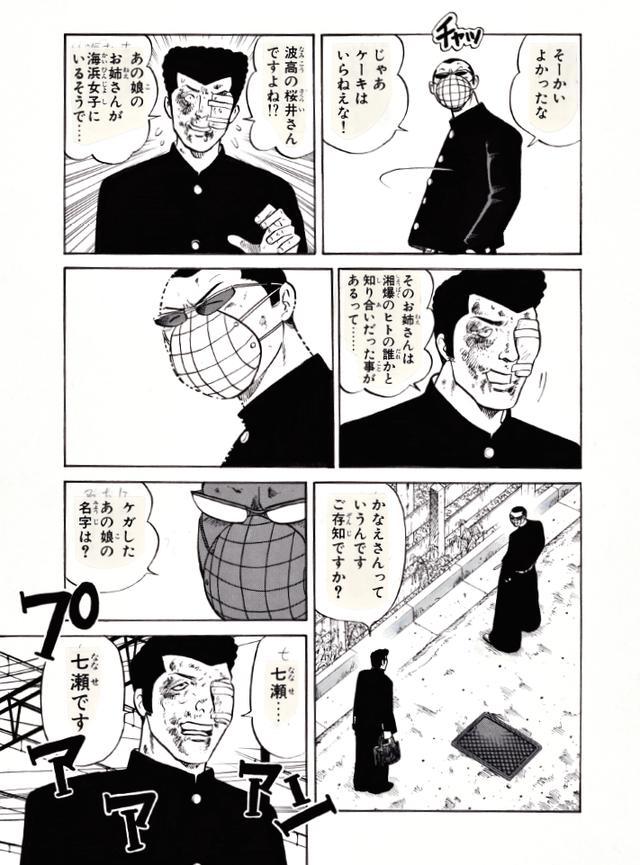 画像5: (湘南爆走族©吉田聡©モーターマガジン社) www.motormagazine.co.jp