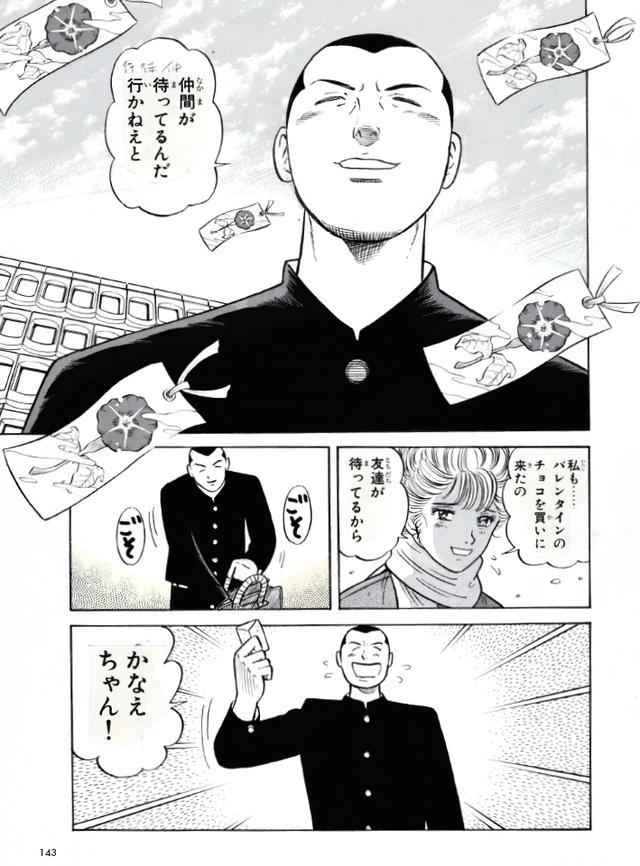 画像12: (湘南爆走族©吉田聡©モーターマガジン社) www.motormagazine.co.jp