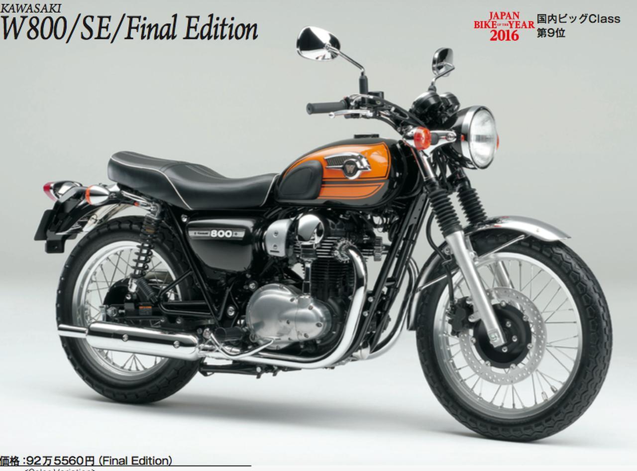 2016日本のオートバイを紹介!】...