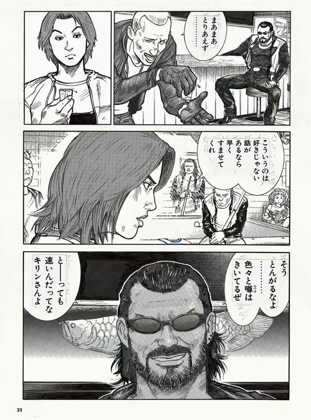画像3: (キリンファンブック2©東本昌平©モーターマガジン社) www.motormagazine.co.jp