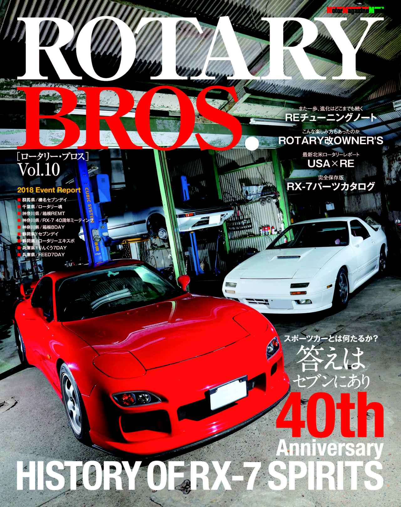 画像: 【告知】ロータリー情報満載、「ROTARY BROS. Vol.10」9月13日発売