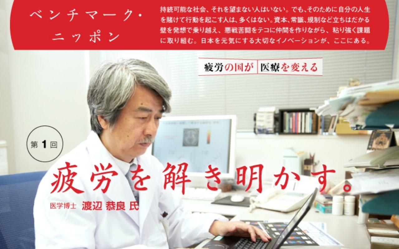 医学博士 渡辺恭良氏