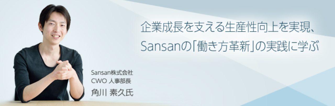 Sansan株式会社 角川素久氏